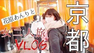 3月頭に2泊3日の京都大阪旅行に花原あんりと行って来ました!自由な二人...
