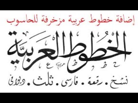 مكان التحميل تحميل حروف عربية مزخرفة