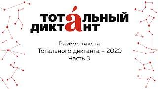 Разбор текста Тотального диктанта — 2020. Часть 3