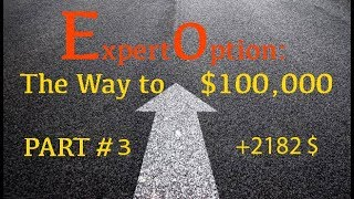 ExpertOption: The Way to $100,000 Part #3 +2182$