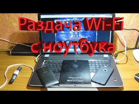 Как раздать Wi-Fi с ноутбука без роутера. Простой способ.