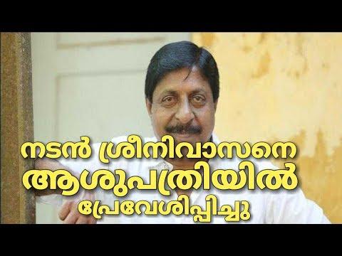 നടൻ ശ്രീനിവാസൻ ആശുപത്രിയിൽ   Actor sreenivasan hospitalized