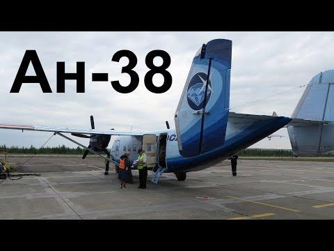 Перелет Полярный - Мирный на Ан-38 а/к Алроса