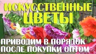Искусственные цветы оптом приводим в порядок(, 2016-07-23T18:11:34.000Z)