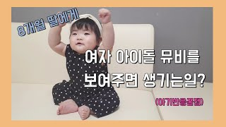 [아기반응] 흥많은 아기에게 여자아이돌 뮤비를 보여줘봤더니..?