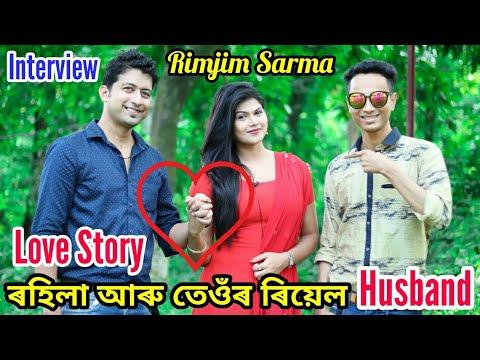 এমহীয়া প্ৰেম যেতিয়া যুগমীয়া হয় ?Beautiful Love Story of Oi Khapla 'Rohila Rimjim and her Real Hubby?