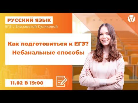 Пособия, сборники, полезные ресурсы, а также небанальные способы подготовки к ЕГЭ по русскому языку
