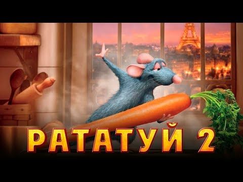 Рататуй 2 [Обзор] / [Трейлер 3 на русском]