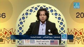 فيديو| أمريكي يحصد الجائزة الأولى لمسابقة حفظ القرآن بدبي