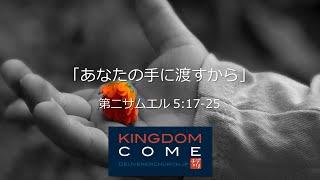 「あなたの手に渡すから」第二サムエル5:17-25―神に聞くチカラ―