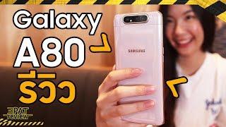 รีวิว SAMSUNG Galaxy A80 กล้องหมุนได้ Rotating Triple Camera เจ๋งกว่าที่คิด