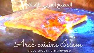Арабская кухня Гизлям Arab cuisine Islam  المطبخ العربي  الإسلام Arabische Küche Islam Arabe cuisine