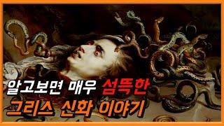 알고보면 막장인 그리스 신화 이야기(+신들의 동물들) [그리스신화][올림포스][로마신화][여우마을 TV