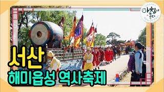 서산 해미읍성 역사축제…