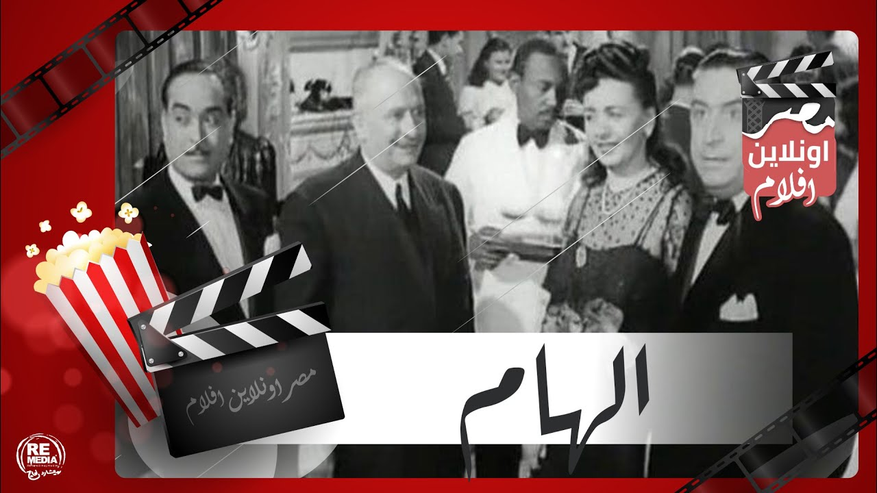 الفيلم العربي - الهام - ماري كويني ويحيى شاهين