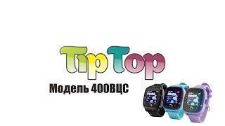 Дитячі розумні годинник TipTop 400ВЦС огляд