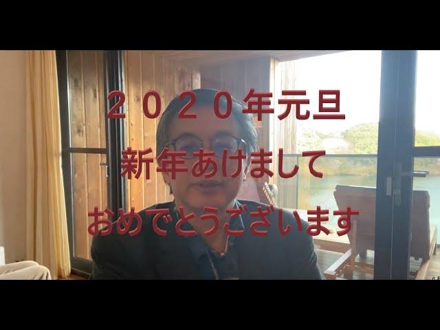 2020年元旦のご挨拶。愛媛県より。【銀座秋華洞】田中千秋 ART-VLOG