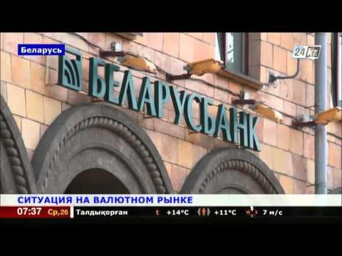 Нацбанк РБ не будет искусственно регулировать курс белорусского рубля