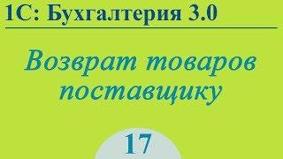 видео Возврат товара поставщику в 1с 8.3
