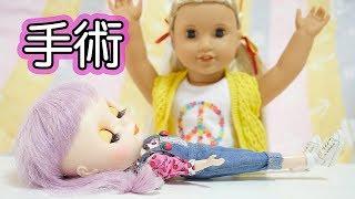 ブライス人形 ついにボディカスタム! ピュアニーモ に交換します☆ BlytheDoll  diy 【 こうじょうちょー 】 thumbnail