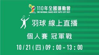 110年全國運動會 個人賽 冠軍戰 第一場地 2021/10/21