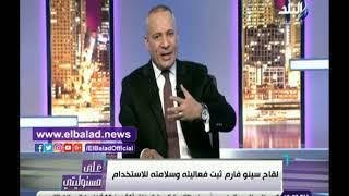 أحمد موسى: الدواء المصرية تسجل رسميا لقاح سينو فارم لعلاج فيروس كورونا