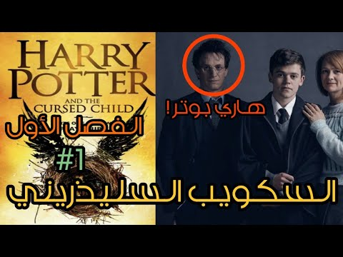 هاري بوتر الجزء الثاني مترجم للعربية