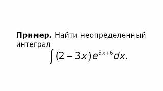 Неопределенный интеграл. Интегрирование по частям (1).