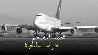 محمد المقحم بالمختصر هاذي طرات الحياة