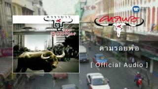 คาราบาว - ตามรอยพ่อ [Official Audio]