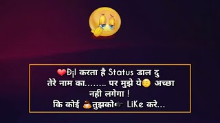 Love Quotes💗 || kon tuje yun pyar 🌛karega || (Female version) Hindi shayari and quotes...!!!❤