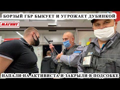 БОРЗЫЙ ГБР УГРОЖАЕТ,