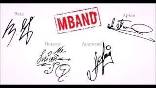 MBAND - Чего Ты Хочешь (Lyric) Текст песни