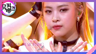 Download lagu 마.피.아. In the morning - ITZY(있지) [뮤직뱅크/Music Bank] | KBS 210507 방송