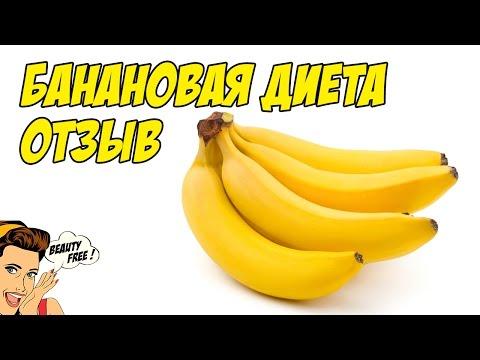 Банановая диета (3 дня) - потеря веса 3 кг. Отзывы