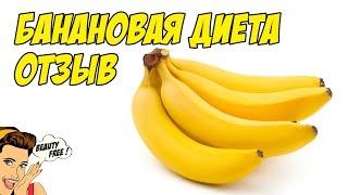 Банановая диета отзыв
