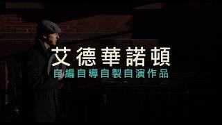 【布魯克林孤兒】15秒解開謎團篇