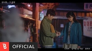 At that time / Kim Na Young Video