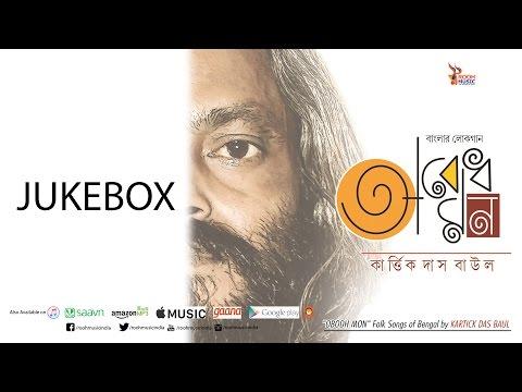 OBODH MON || KARTIK DAS BAUL|| ALBUM || AUDIO JUKEBOX || ROOH MUSIC INDIA