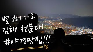[야경맛집] 갬성폭발 김해 천문대에서 멋진 야경과 별자…