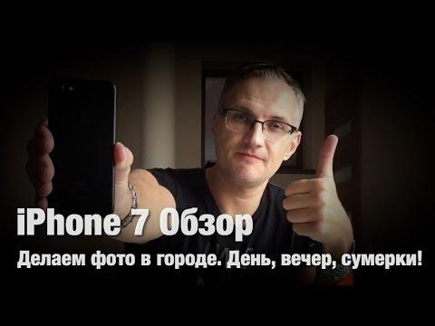 iPhone 7 Обзор. Камера. Качество фото.