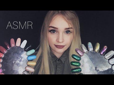 АСМР Ролевая игра 💅/ Подруга сделает тебе маникюр / ASMR Role Play Manicure 💎