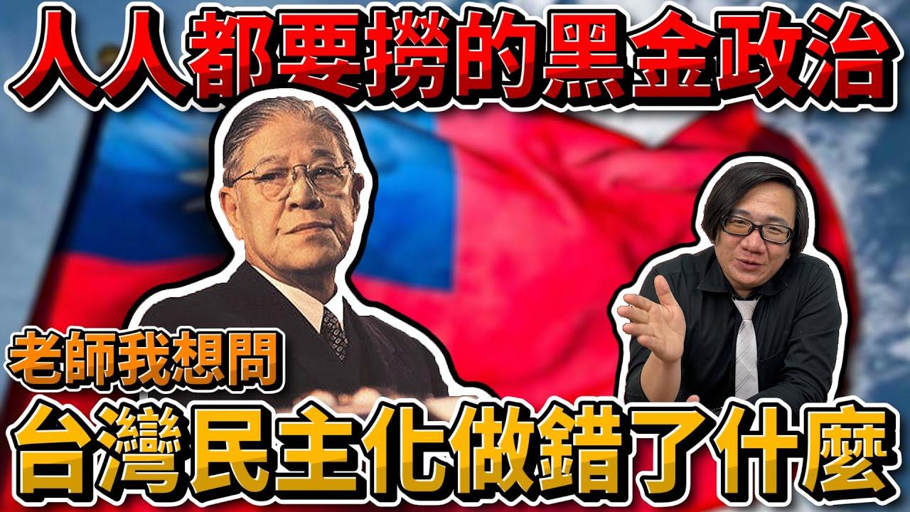 【老師我想問】台灣民主化過程做錯了什麼!?黑道治國!?黑金政治!?為何台灣無法完成產業轉型!?