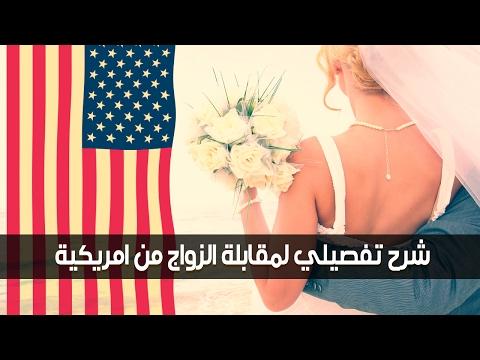 شرح مقابلة فيزا لم الشمل CR1 | الزواج من امريكية فى السفاره الامريكية