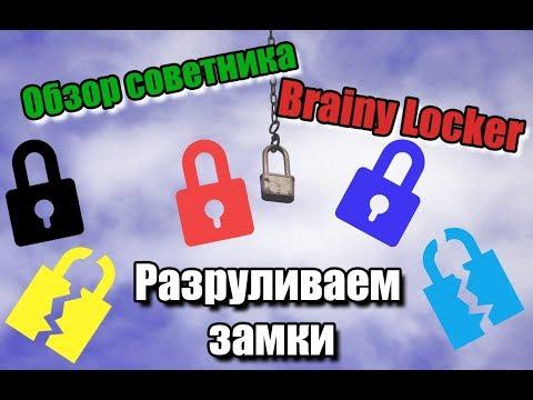 Советник Brainy Locker для разруливания замков на Forex