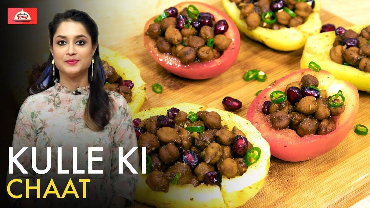 Download Kulle Ki Chaat   Kuliya Chaat   कुल्ले की चाट   Street Food Recipe   Fauzia's Feast   Food Tak