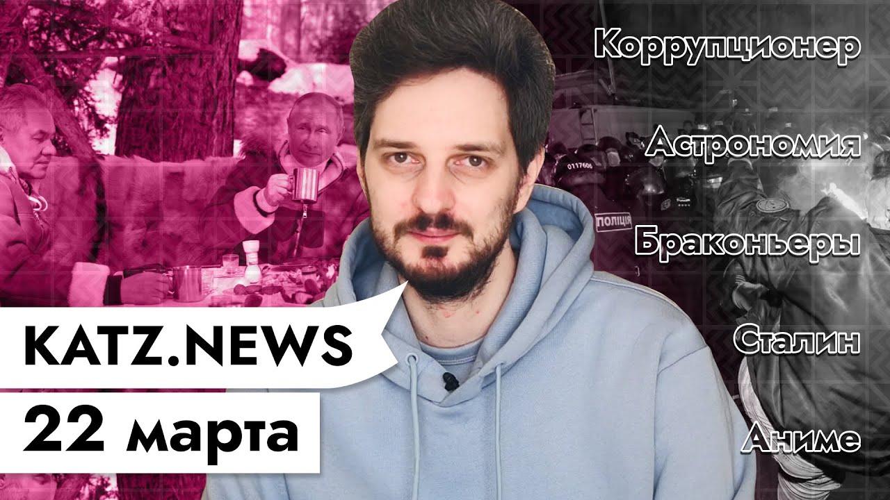 KATZ.NEWS 22 марта: Губернатор? — В тюрьму / ФСБ против астрономии / Путин в тайге / Доктор Сталин