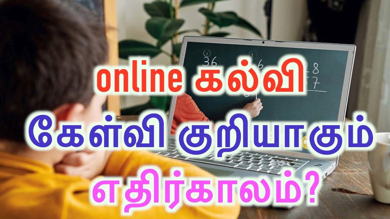 online கல்வி கேள்வி குறியாகும் எதிர்காலம்?