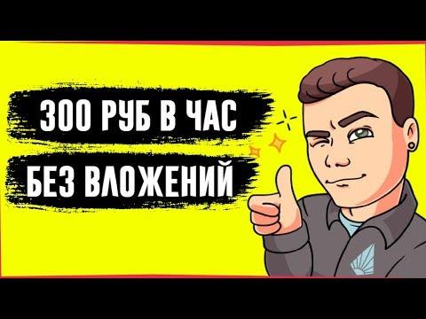 БОЖЕСТВЕННЫЙ сайт для заработка БЕЗ ВЛОЖЕНИЙ 300 РУБЛЕЙ В ЧАС!