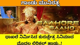 ಧಾಖಲೆ ಮಾಡಿದ ಕುರುಕ್ಷೇತ್ರ ಸಿನಿಮಾದ ಮೊದಲ ಹಾಡು Saahore Saaho Lyrical Kurukshetra Darshan